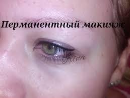 перманентный макияж век отзывы