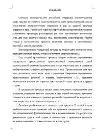 Судебное разбирательство гражданских дел ВКР и дипломы Банк  Судебное разбирательство гражданских дел 03 12 15