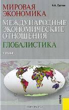 Контрольная работа по дисциплине Мировая экономика по теме  Мировая экономика Международные экономические отношения Глобалистика