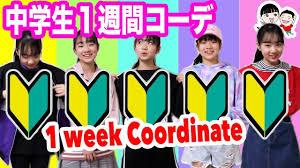 中学生の1週間プチプラコーディネート 2019春ベイビーチャンネル