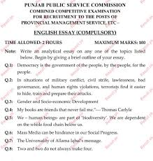 essay examination official question paper essay upsc civil  pms english essay past paper share