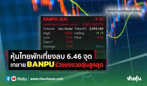 หุ้นไทยพักเที่ยงลบ 6.46 จุด เทขาย BANPU ร่วงแรงวอลุ่มสูงสุด - Thunhoon
