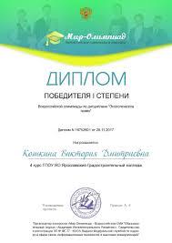 Кафедра социально гуманитарных дисциплин и права Диплом победителя i степени Экологическое право Кошкина Виктория