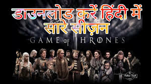 how to game of thrones all season in dual audio got hindi me kese kre