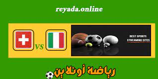 مشاهده سويسرا امام ايطاليا بث مباشر التصفيات الأوروبية 5 سبتمبر 2021 -  رياضة أونلاين
