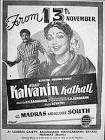 Shivaji Ganesan Kalvanin Kadhali Movie