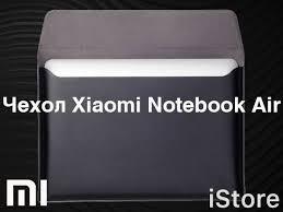 "<b>Чехол</b> для ноутбука Xiaomi Mi Notebook Air <b>13.3</b>"". Кожа. iStore ..."