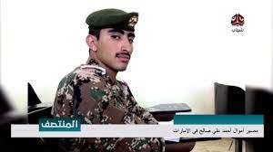 مصير اموال احمد علي صالح في الامارات | تقرير يمن شباب - YouTube