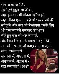 Pin By Vatsal On Meditation Hindi Quotes Zen Meditation Bruce