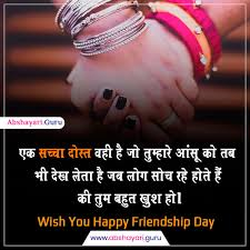 happy friendship day janu archives ab