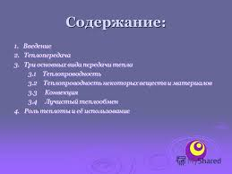 Презентация на тему Реферат Теплообмен и его виды Выполнил  2 Реферат Теплообмен и его виды