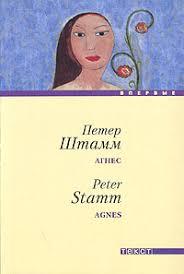 Книга: <b>Агнес</b>