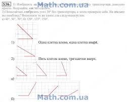 Номер 536: ГДЗ по математике 5 класс Зубарева, Мордкович
