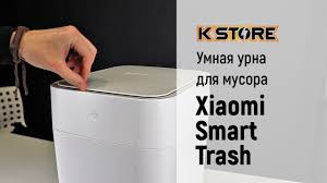 Умная <b>урна</b> для <b>мусора</b> Xiaomi Smart Trash купить в Самаре ...