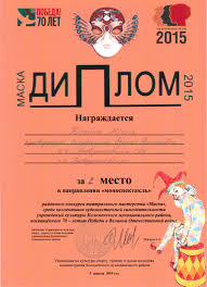 Награды Проводниковский сельский Дом культуры Диплом районного конкурса театрального мастерства Маска