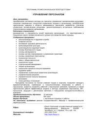 пример резюме руководитель отдела управления персоналом Управление персоналом Южно Уральский государственный