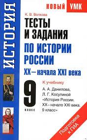 ГДЗ Тесты История России класс Данилова Волкова ГДЗ История 9 класс