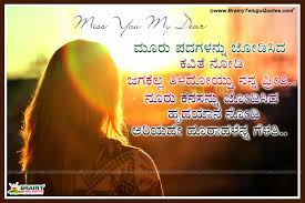 Inspirational Mother Love Quotes In Kannada Thousands Of