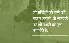 Motivational Quotes For Employees In Hindi Inspirational And