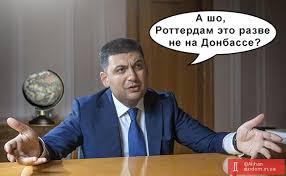 Гройсман рассчитывает на поддержку ЕС в развитии рынка газа с использованием профильной биржи в Украине - Цензор.НЕТ 9412