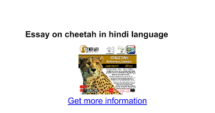 essay on cheetah in hindi language google docs