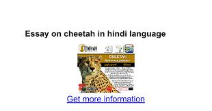 essay on cheetah in hindi language google docs