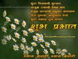 good morning marathi wishes pictures