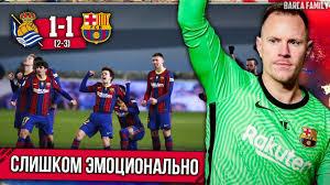 Тер Штеген вытащил Барсу в финал | Гризманн и Месси | Реал Сосьедад -  Барселона 1:1 (2:3) - YouTube