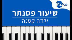 משה פרץ - אגם בוחבוט - ילדה קטנה | אקורדים ותווים לנגינה על פסנתר בקלות -  YouTube