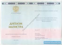 Купить диплом в Красноярске Цена 20 000р