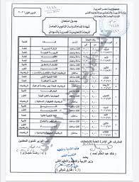 وزير التعليم يعتمد جدول امتحان الثانوية العامة للبعثة المصرية في السودان |  بوابة أخبار اليوم الإلكترونية