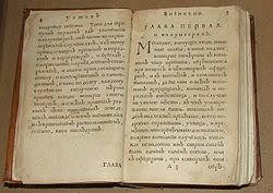 Воинский устав Википедия Воинский устав Петра i 1716 года