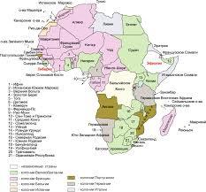 Политическая карта Африки Ее деление на субрегионы Курсовая работа Деление Африки на субрегионы
