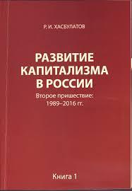 Обзоры литературы хасбулатов т 1 jpg