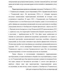 Аспирантура рф объект Отечественная история предмет  территориальные рамки исследования Отечественная история