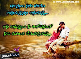 Love Quotes In Telugu Hd Wallpapers Valentine Day Love Failure Interesting Love Msgs For Him Hd Photos Telugu