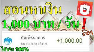 สอนวิธีหาเงินให้ได้วันละ 1,000 บาทต่อวัน ง่ายๆทำได้ฟรีในมือถือ!!ด้วย  Shopback - YouTube
