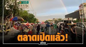 ตลาดลุกไล่เผด็จการ' เปิดแล้วหลังฝนตก พร้อมมวลชนหลั่งไหลกันมา  เข้มข้นมาตราการป้องโควิด