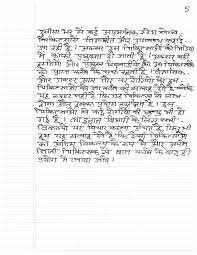 stem cells hindi page the niche stem cells hindi page 5