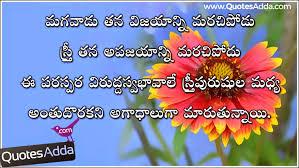 Boy and Girl Telugu Fighting Quotations | Quotes Adda.com | Telugu ... via Relatably.com