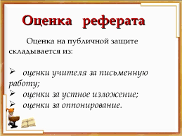 Оформление реферата по литературе литература презентации Оценка реферата Оценка на публичной защите складывается из оценки учителя за письменную работу