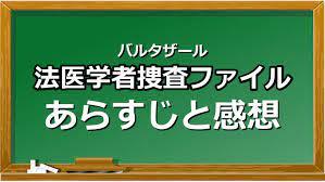 バルタザール 法医学 者 捜査 ファイル