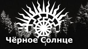 значение тату в виде черного солнца Tutmagiya