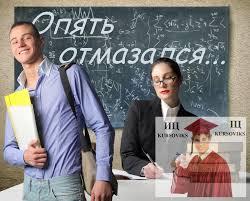 Як замовити курсову роботу диплмону бакалаврську магістерську  як замовити бакалаврську роботу