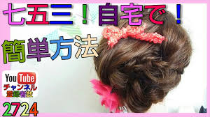 七五三の髪型3歳の女の子特集簡単な自宅でのアレンジ方法