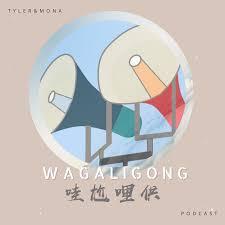 哇尬哩供Wagaligong