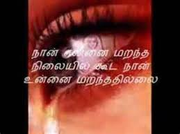 feel of love kavithai you