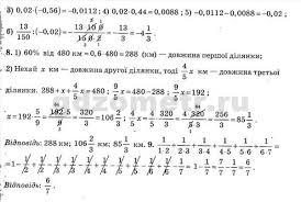 Контрольная работа Вариант ГДЗ Математика клас Тест  Контрольная работа 13 Вариант 1 2