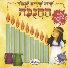 Small Picture Hanukkah items for sale Books Toys Game all in Hebrew