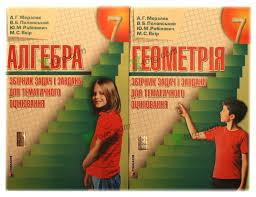 Сборник задач и контрольных работ алгебра геометрия класс  Сборник задач и контрольных работ алгебра геометрия 7 класс Мерзляк А Г